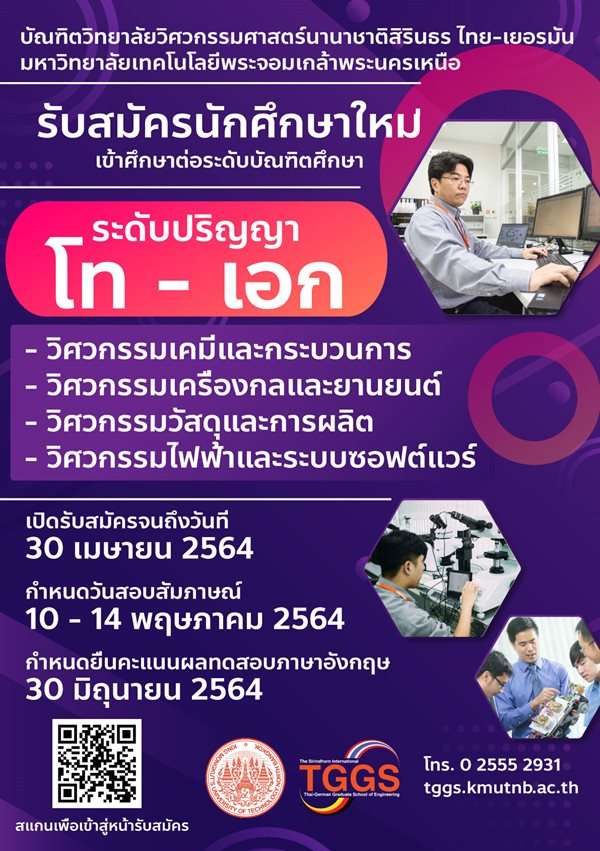 apply-now-TH-poster.jpg